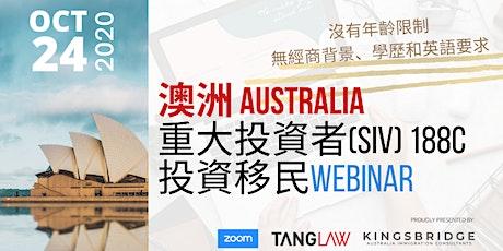 澳洲重大投資者移民188C簽證 Webinar tickets
