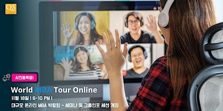 QS 온라인 세계 MBA 박람회 Virtual World MBA Tour Korea tickets