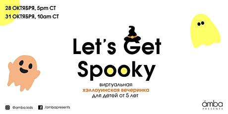 LET'S GET SPOOKY! с артистом Цирка дю Солей Tickets