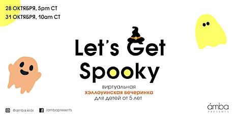 LET'S GET SPOOKY! с артистом Цирка дю Солей tickets