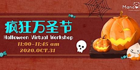 Kids' Halloween Virtual Bilingual(Mandarin/Eng) Workshop tickets
