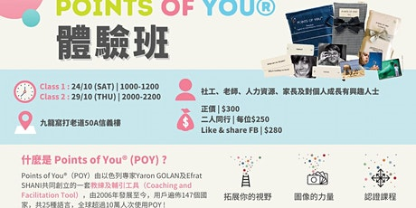 Points of You®️體驗班 tickets