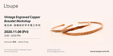 Vintage Engraved Copper Bracelet Workshop 復古味 ‧ 純銅刻印字手環工作坊 tickets