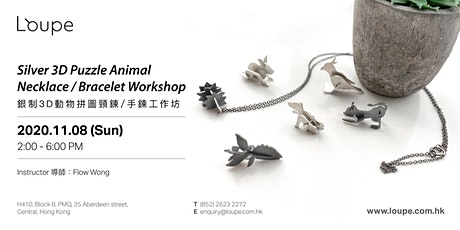 Silver 3D Puzzle Animal Necklace/ Bracelet Workshop 銀制3D動物拼圖頸鍊/手鍊工作坊 tickets