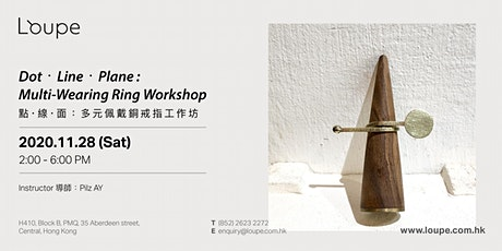 Dot  ‧ Line  ‧ Plane :  Multi-Wearing Ring Workshop 點 ‧ 線 ‧ 面 : 多元佩戴銅戒指工作坊 tickets