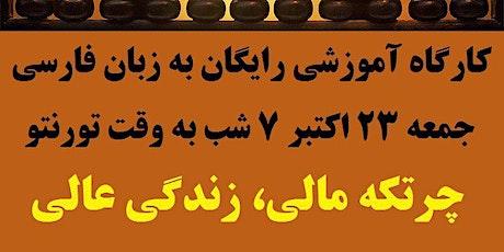 کارگاه آموزشی چرتکه مالی- رایگان- به زبان فارسی tickets