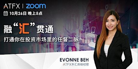 "ATFX 【融""汇""贯通,取""金""之道-投资理财班】 - Evonne tickets"