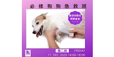 寵物美容必修課之【狗狗急救班】 Dog First Aid Class 11 DEC 2020 第二班 tickets