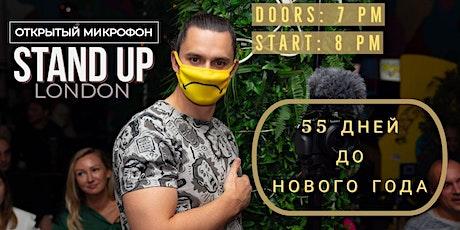 Открытый Микрофон в Лондоне 06/11/2020 tickets