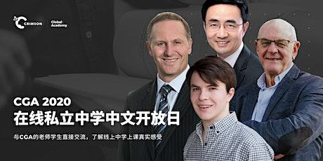Crimson Global Academy在线私立中学中文开放日