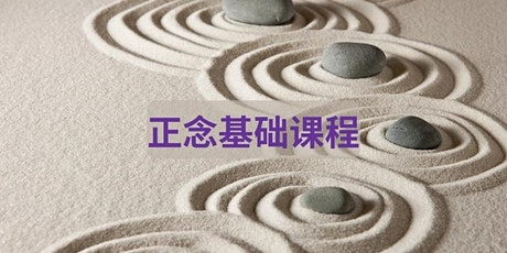 正念基础课程 Mindfulness Foundation Course starts Dec 5 (4 sessions) tickets