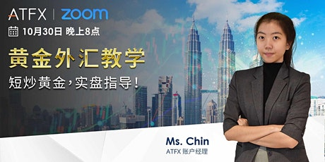 ATFX 【短炒黄金外汇教学】 - Micky Chin tickets