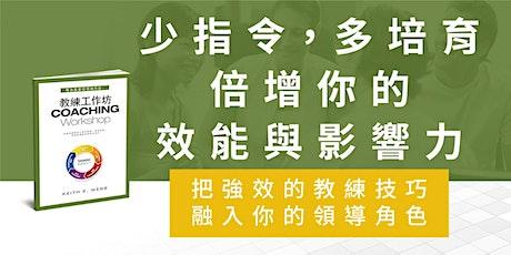 教練工作坊 [線上授課](2021 年 1 月 13-15, 20-22 日) tickets