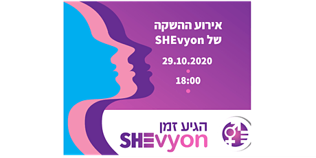 SHEvyon  אירוע השקה tickets
