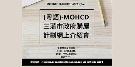 (粵語) MOHCD三藩市政府購屋計劃網上介紹會 tickets
