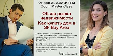 Обзор рынка недвижимости, как купить дом в SF Bay Area (Live Event) Tickets