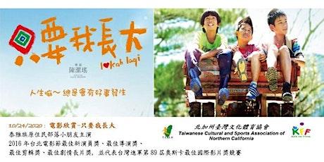 "[Screening] 10/25 KFF Movie Day ""Lokah Laqi""《只要我長大》2016 English Subtitles tickets"