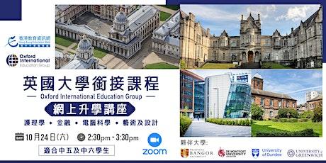 Oxford International Education Group (英國大學銜接課程) [網上升學講座] tickets