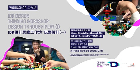 IDK Design Thinking Workshop: Designing through Play IDK 設計思維工作坊:玩樂設計 (1) tickets