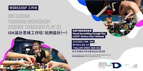 IDK Design Thinking Workshop: Designing through Play IDK 設計思維工作坊:玩樂設計 (1) tickets