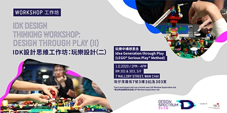 IDK Design Thinking Workshop: Designing through Play IDK 設計思維工作坊:玩樂設計 (2) tickets