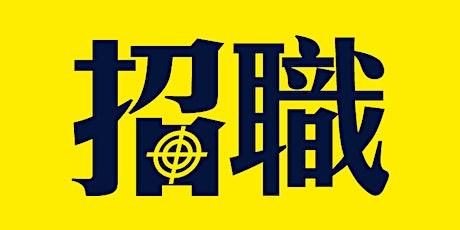 招職 Job Fair (樂富廣場) tickets