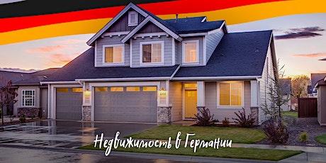 Как купить квартиру/дом в Германии – и как это сделать выгодно! Tickets