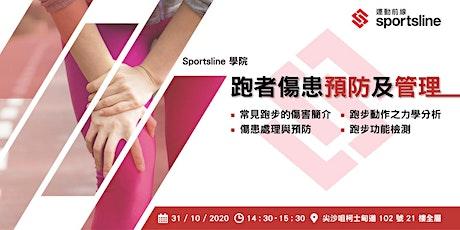Sportsline學院 - 跑者傷患預防及管理講座 tickets