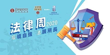 法律周2020: 免費社區法律講座 (二) tickets