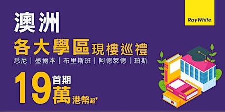 [AU] University Zone Exhibition tickets