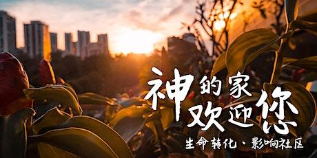 中文堂主日崇拜(10月25日)