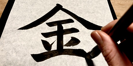 SHODO Japanese Calligraphy Workshop with Rie Takeda on 29.Nov.2020 tickets
