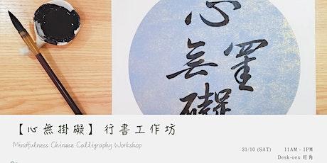 【心無掛礙】行書工作坊 Mindfulness Chinese Calligraphy Workshop tickets