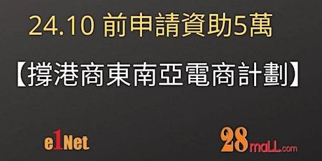 撐港商東南亞電商計劃】24.10前申請可獲資助5萬 tickets