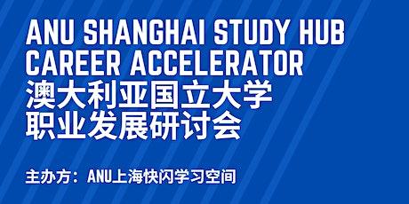 ANU Shanghai Study Hub Career Accelerator  澳大利亚国立大学职业发展研讨会 tickets