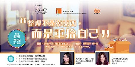 香港青年協會 X The Wave:整理不是掉東西,而是重拾自己 tickets