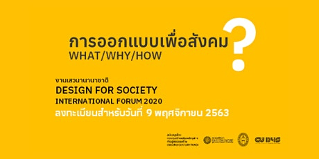 9 NOV-DESIGN FOR SOCIETY  INTERNATIONAL FORUM 2020 tickets