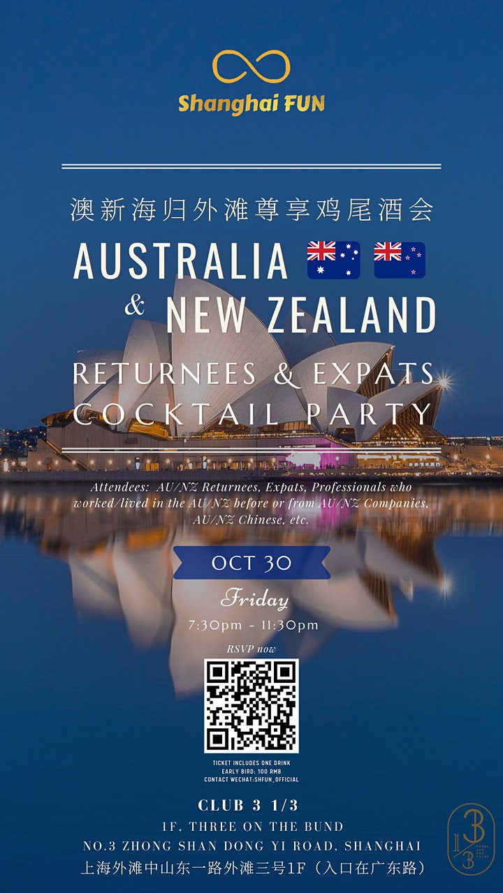 Australia/New Zealand Returnees & Expats Cocktail Party 澳洲、新西兰海归外滩尊享鸡尾酒会 image