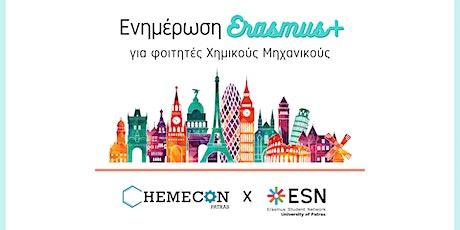 Ενημέρωση Erasmus+ για φοιτητές Χημικούς Μηχανικούς tickets
