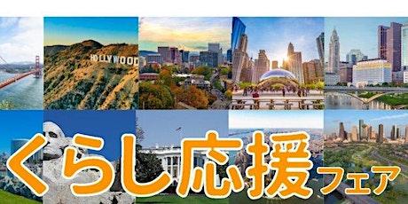 米国に住む日本人の税務基礎知識 (日本語・Japanese) tickets