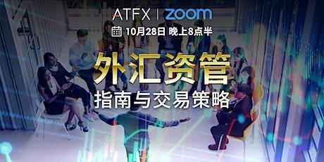 ATFX 【外汇资管指南与交易策略线上分享会】 - Ryan tickets