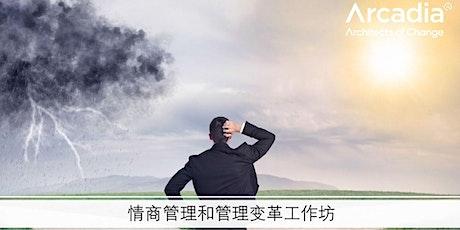 情商管理和管理变革工作坊  - 上海 - 面授課程 tickets