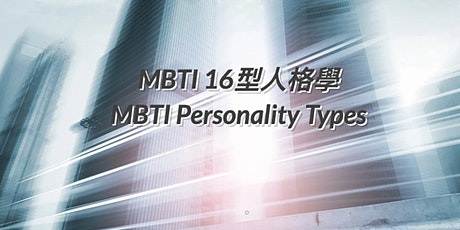 MBTI 16型人格學  MBTI Personality Types tickets