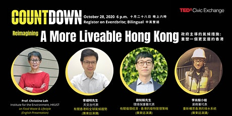 TEDxCivicExchange Gov. Track - Reimagining a More Liveable Hong Kong tickets