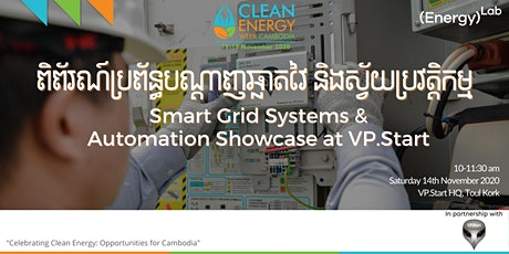 Smart Grid Systems & Automation Showcase at VP.Start tickets