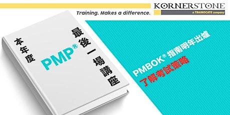 PMP® 項目管理專業講座