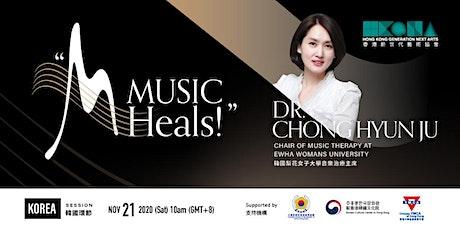 """Music Heals!"" 「音樂療心」- Korea Session 韓國環節 tickets"