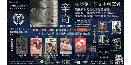 [Screening] 10/24 喜劇《三八新娘憨子婿》1967 English Subtitles 數位修復 古典大師辛奇系列 tickets
