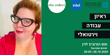 ראיון עבודה וירטואלי – מה נשתנה וטיפים חשובים - she codes;Match - 28/10/20 tickets
