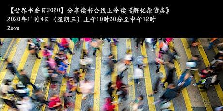 【世界书香日2020】分享读书会线上导读《解忧杂货店》